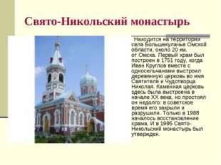 Свято-Никольский монастырь Находится на территории села Большекулачье Омской