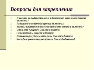 Вопросы для закрепления С какими государствами и областями граничит Омская об