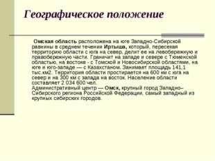 Географическое положение Омская областьрасположена на юге Западно-Сибирской