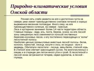 Природно-климатические условия Омской области Речная сеть слабо развита на юг