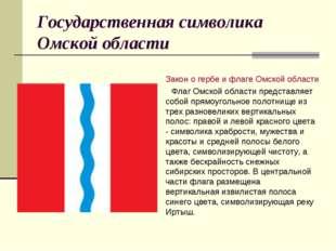 Государственная символика Омской области  Закон о гербе и флаге Омской облас
