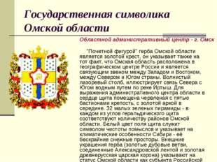 Государственная символика Омской области Областной административный центр - г