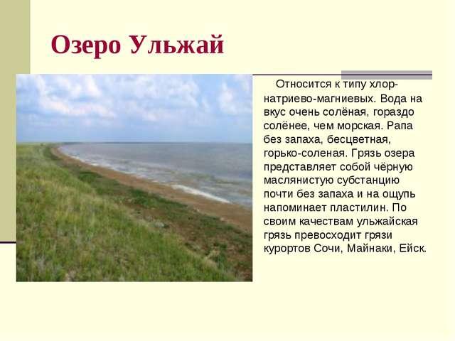 Озеро Ульжай Относится к типу хлор-натриево-магниевых. Вода на вкус очень со...