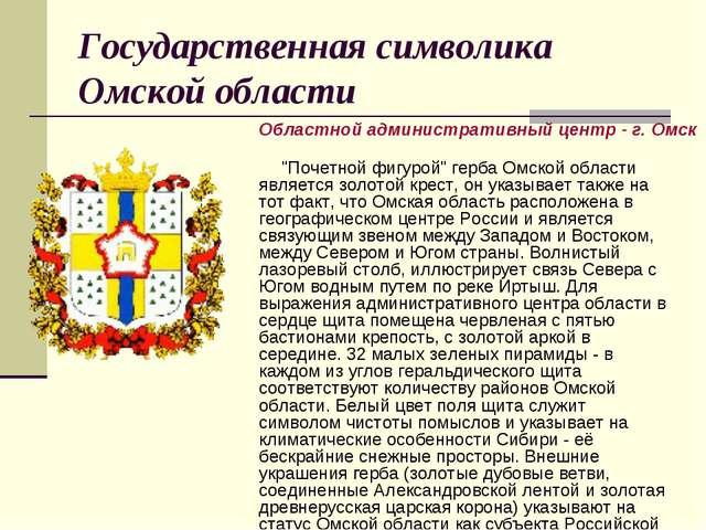 Государственная символика Омской области Областной административный центр - г...