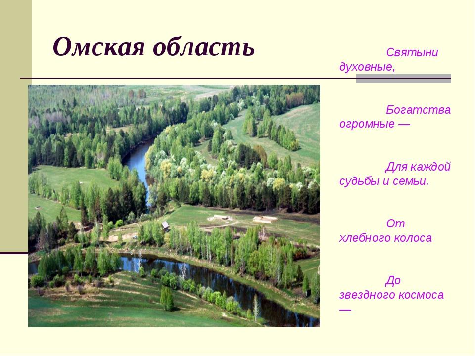 Омская область Святыни духовные, Богатства огромные — Для каждой судьбы и сем...