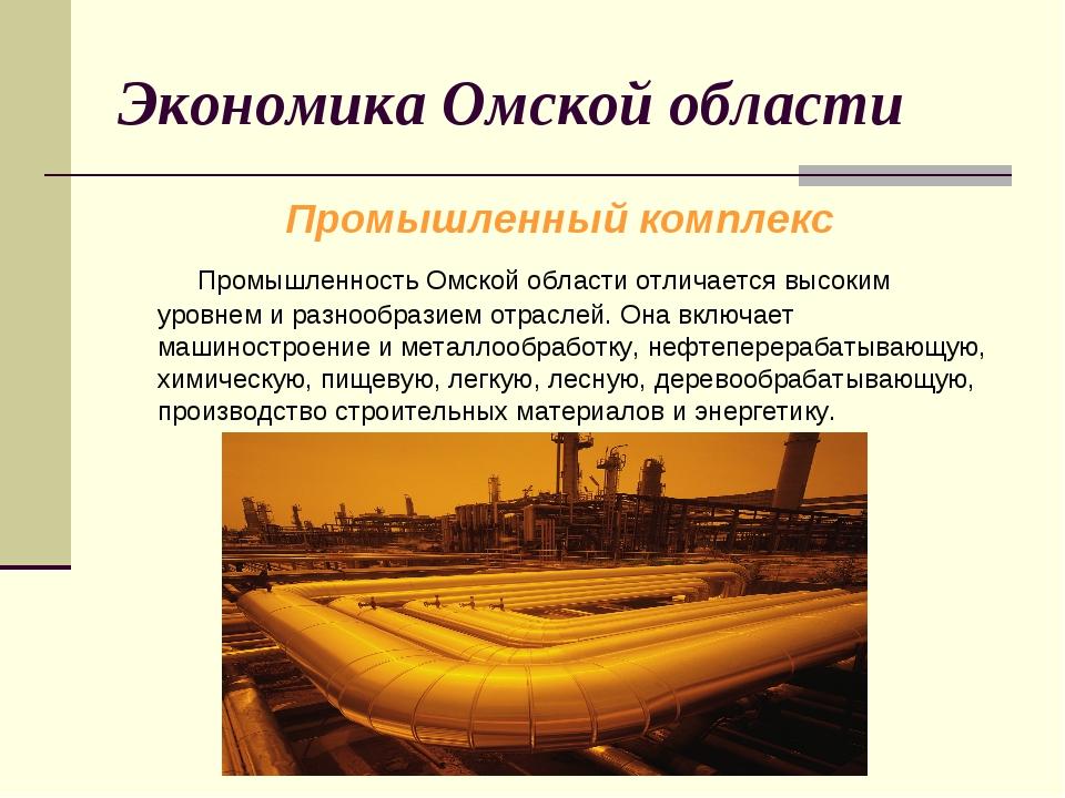 Экономика Омской области Промышленный комплекс Промышленность Омской области...