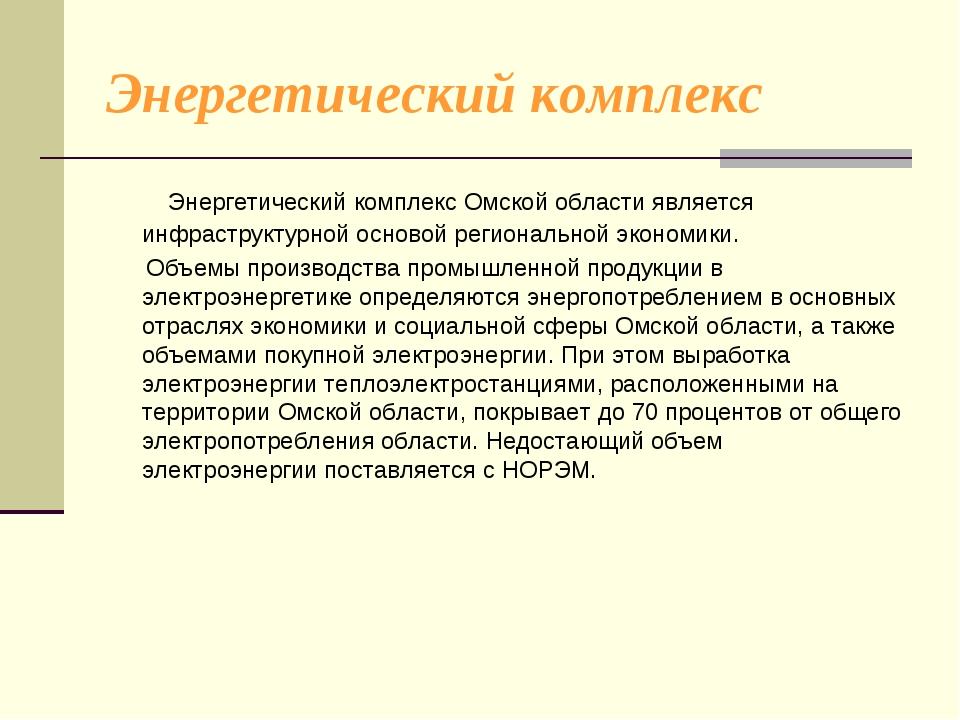 Энергетический комплекс Энергетический комплекс Омской области является инфра...