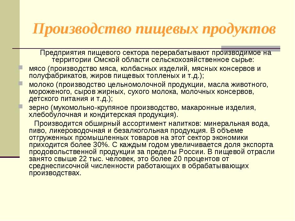Производство пищевых продуктов Предприятия пищевого сектора перерабатывают пр...