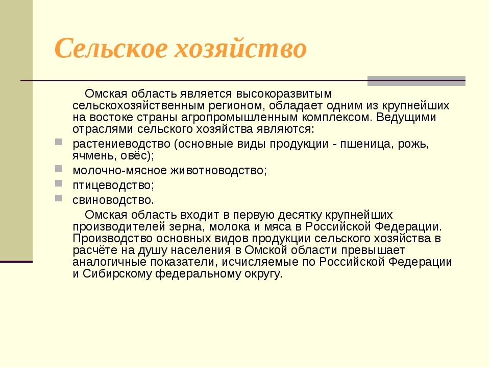 Сельское хозяйство Омская область является высокоразвитым сельскохозяйственны...
