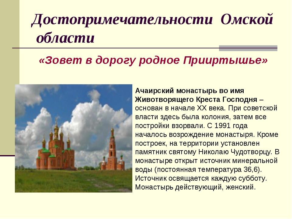 Достопримечательности Омской области «Зовет в дорогу родное Прииртышье» Ачаир...