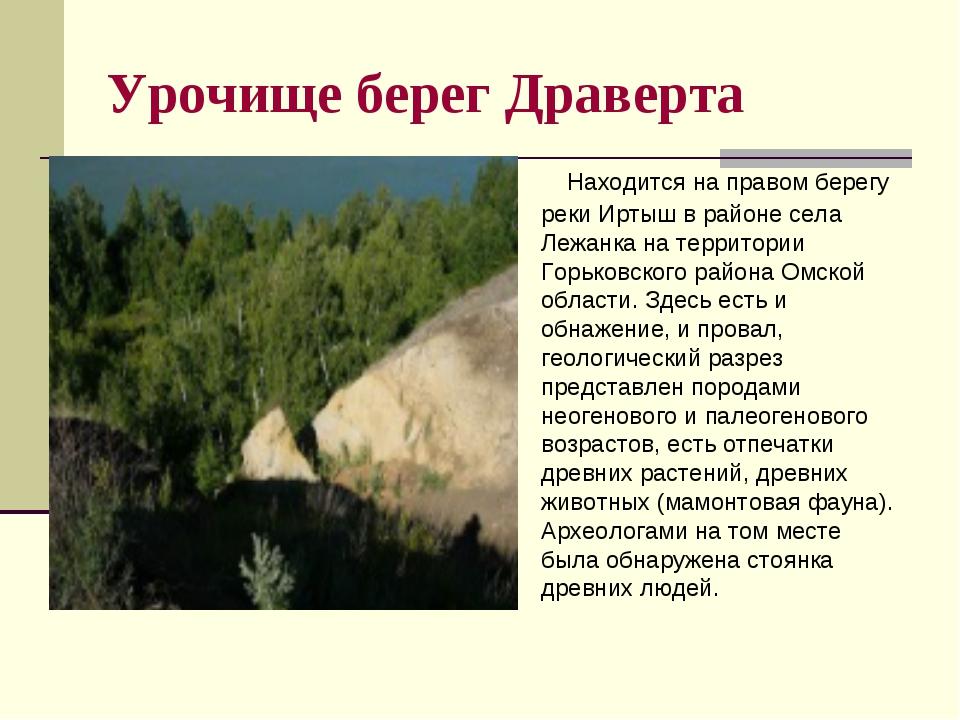 Урочище берег Драверта Находится на правом берегу реки Иртыш в районе села Ле...