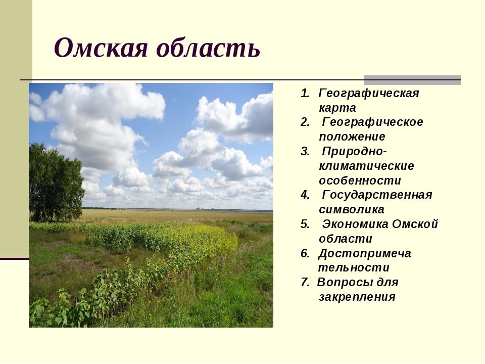 Омская область Географическая карта Географическое положение Природно-климати...