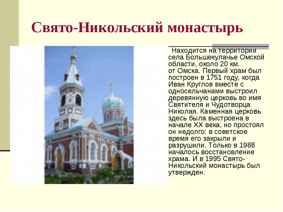 Свято-Никольский монастырь Находится на территории села Большекулачье Омской...