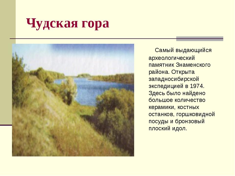 Чудская гора Самый выдающийся археологический памятник Знаменского района. О...