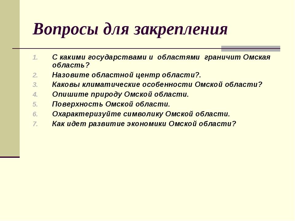 Вопросы для закрепления С какими государствами и областями граничит Омская об...