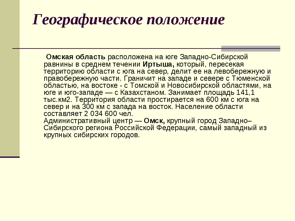 Географическое положение Омская областьрасположена на юге Западно-Сибирской...
