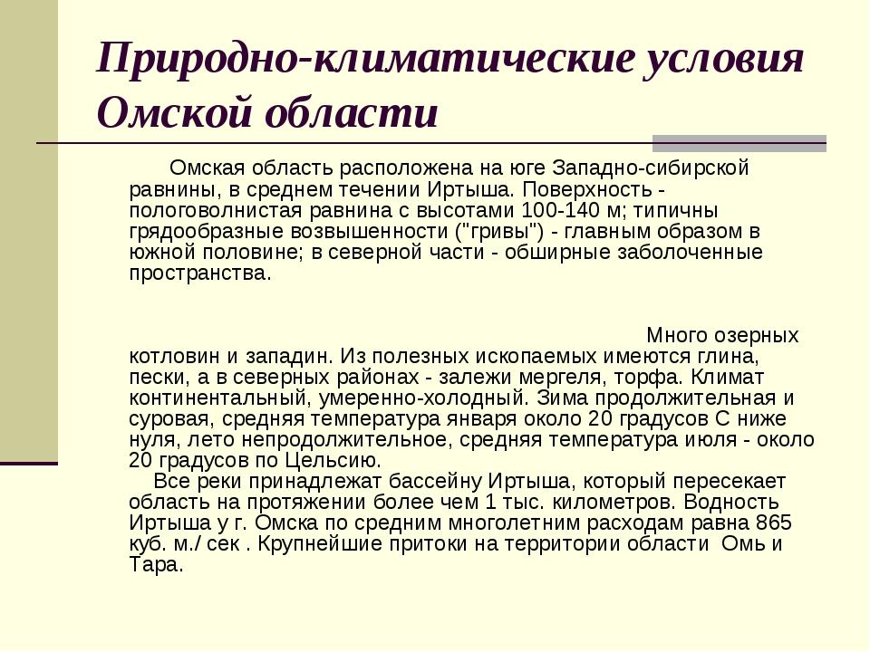 Природно-климатические условия Омской области Омская область расположена на ю...