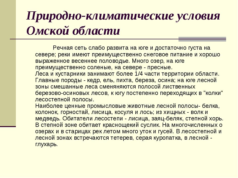Природно-климатические условия Омской области Речная сеть слабо развита на юг...