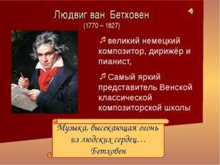 великий немецкий композитор, дирижёр и пианист, Самый яркий представитель Вен