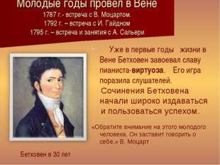 Уже в первые годы жизни в Вене Бетховен завоевал славу пианиста-виртуоза. Ег