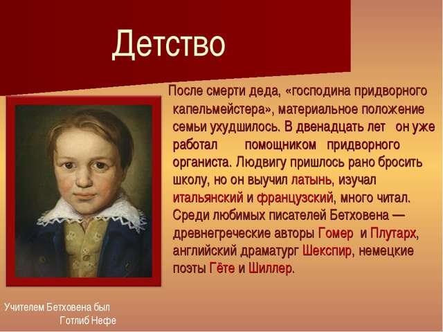 Детство После смерти деда, «господина придворного капельмейстера», материальн...