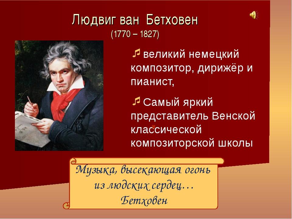 великий немецкий композитор, дирижёр и пианист, Самый яркий представитель Вен...