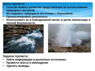Цель проекта: Способствовать развитию представления об использовании природны