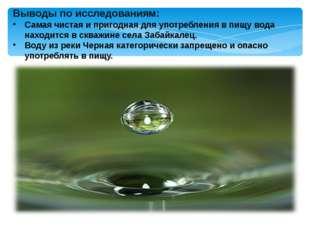 Выводы по исследованиям: Самая чистая и пригодная для употребления в пищу вод