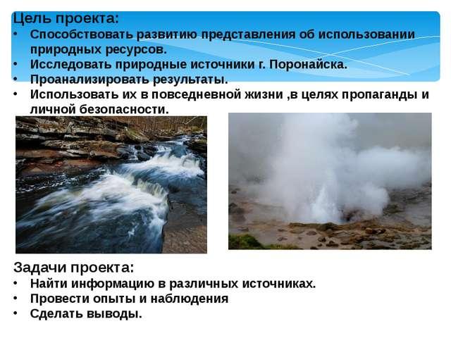 Цель проекта: Способствовать развитию представления об использовании природны...