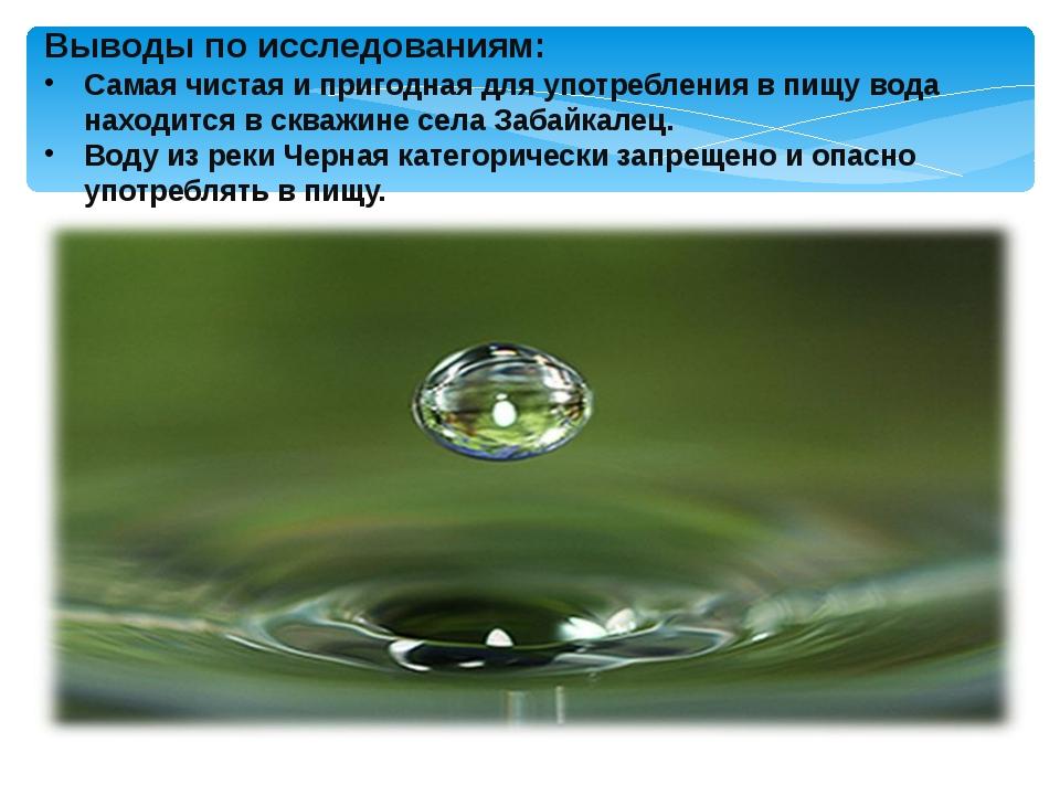 Выводы по исследованиям: Самая чистая и пригодная для употребления в пищу вод...