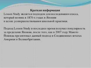 Краткая информация Lesson Study является подходом для исследования класса, ко