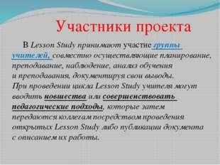 В Lesson Study принимают участие группы учителей, совместно осуществляющие п