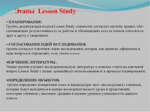 Этапы Lesson Study • ПЛАНИРОВАНИЕ. Группа, реализующая подход Lesson Study, с