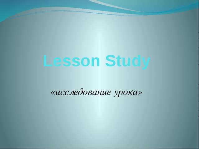Lesson Study «исследование урока»