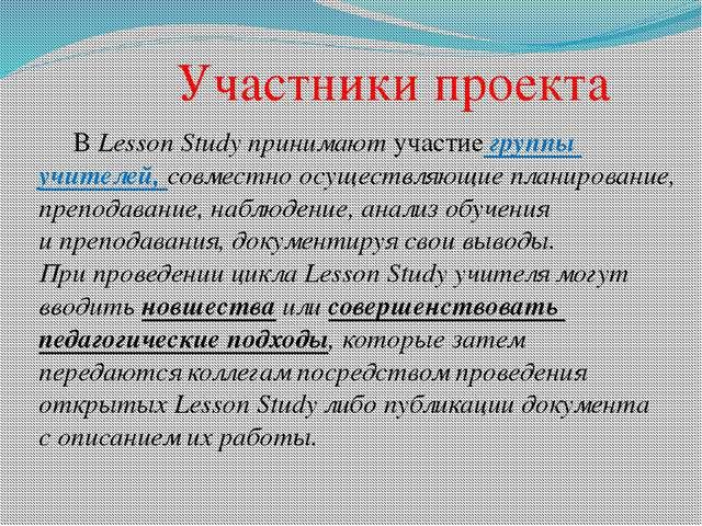 В Lesson Study принимают участие группы учителей, совместно осуществляющие п...