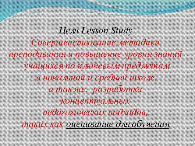 Цели Lesson Study Совершенствование методики преподавания и повышение уровня...