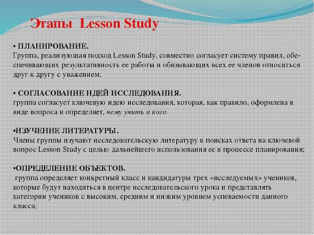 Этапы Lesson Study • ПЛАНИРОВАНИЕ. Группа, реализующая подход Lesson Study, с...