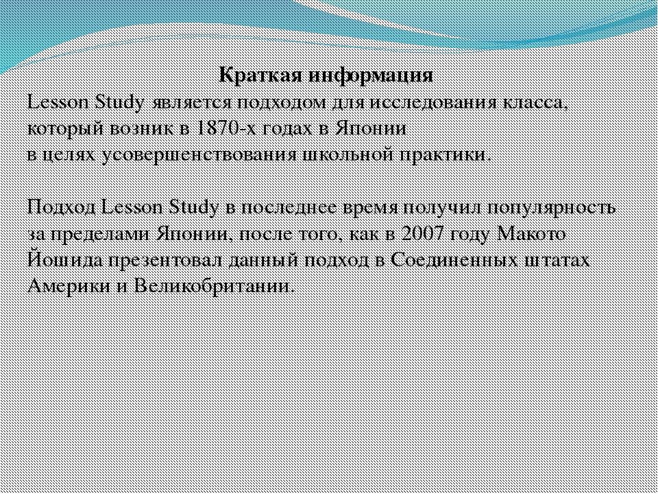 Краткая информация Lesson Study является подходом для исследования класса, ко...