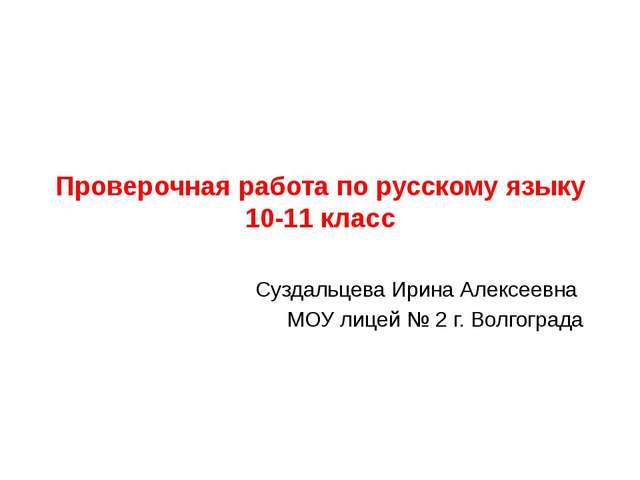 Проверочная работа по русскому языку 10-11 класс Суздальцева Ирина Алексеевна...