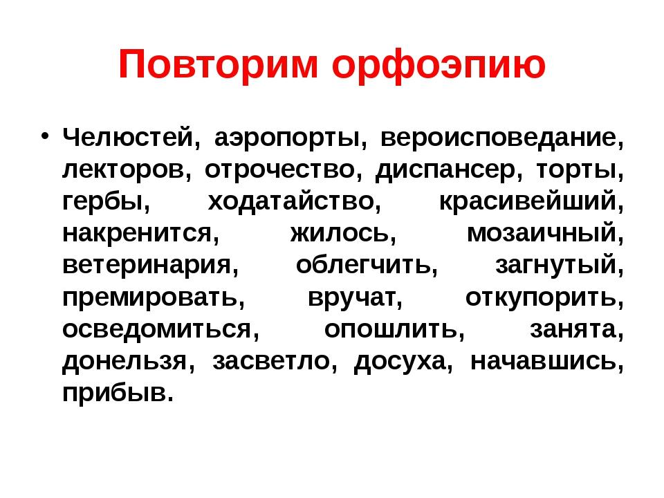 Повторим орфоэпию Челюстей, аэропорты, вероисповедание, лекторов, отрочество,...