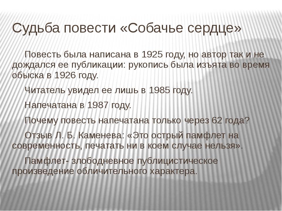 Судьба повести «Собачье сердце» Повесть была написана в 1925 году, но автор...