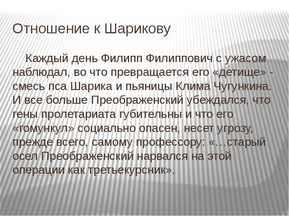 Отношение к Шарикову Каждый день Филипп Филиппович с ужасом наблюдал, во что...