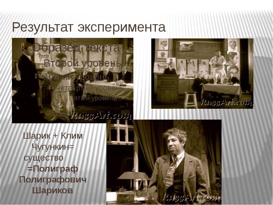 Результат эксперимента Шарик + Клим Чугункин= существо =Полиграф Полиграфович...
