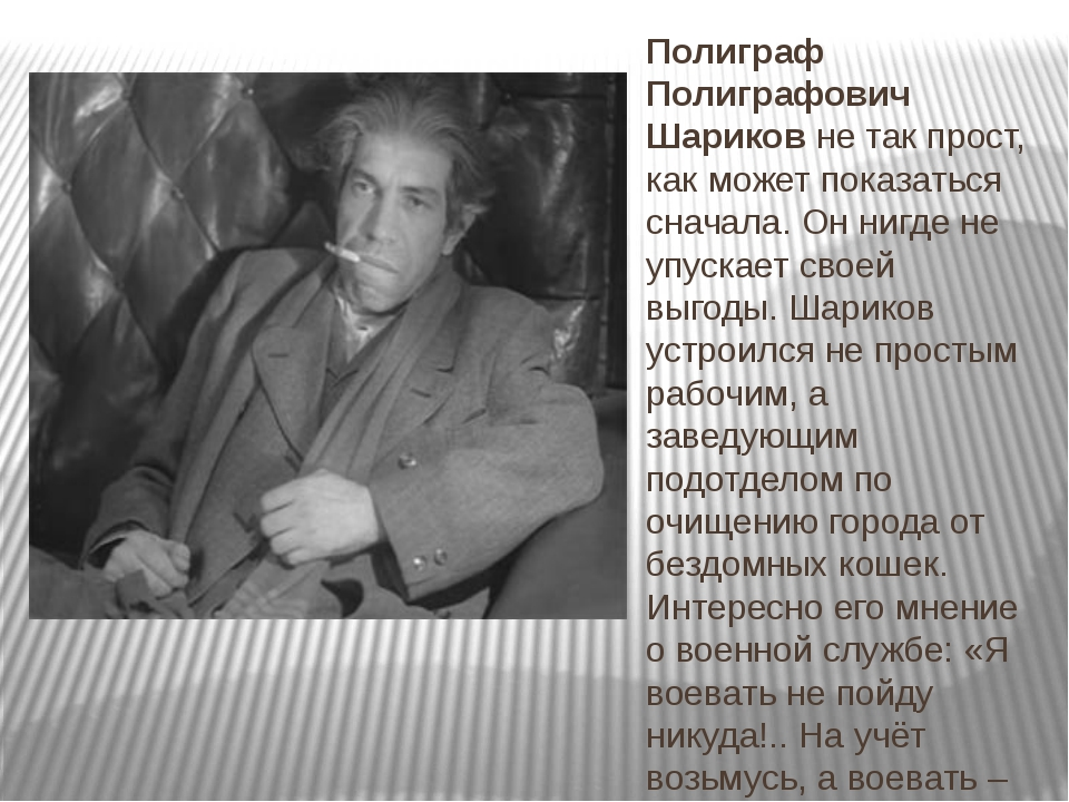 Полиграф Полиграфович Шариков не так прост, как может показаться сначала. Он...