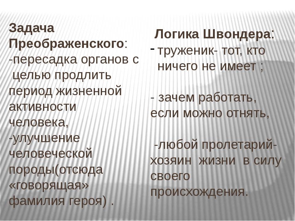 Задача Преображенского: -пересадка органов с целью продлить период жизненной...