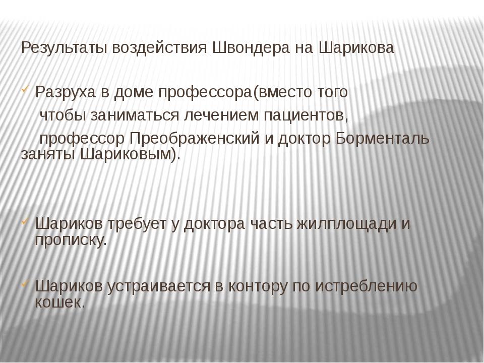 Результаты воздействия Швондера на Шарикова Разруха в доме профессора(вместо...