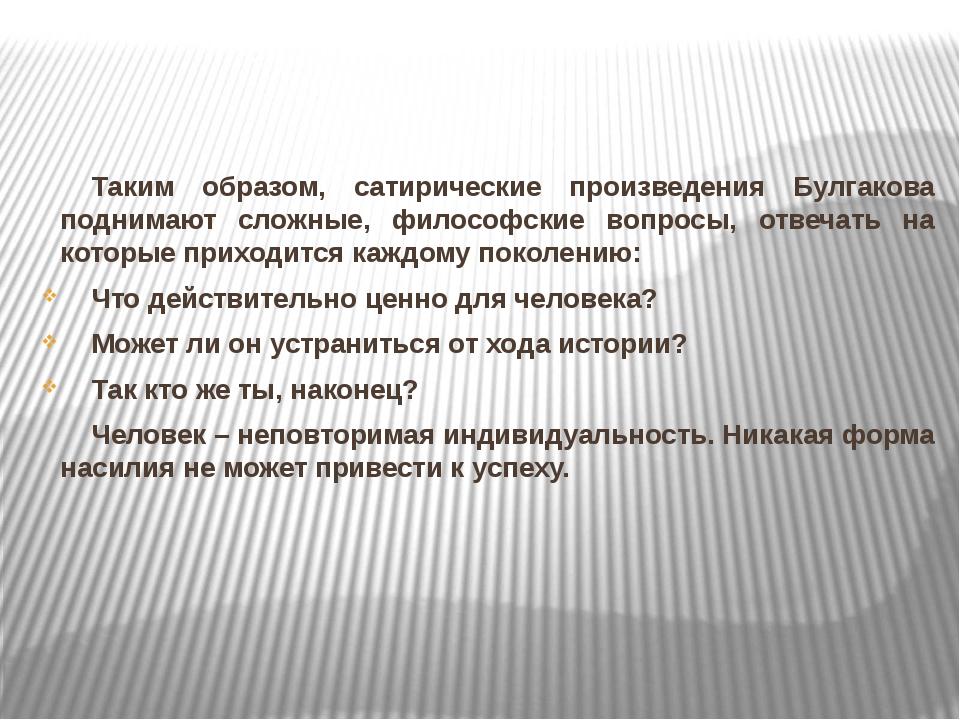 Таким образом, сатирические произведения Булгакова поднимают сложные, филос...