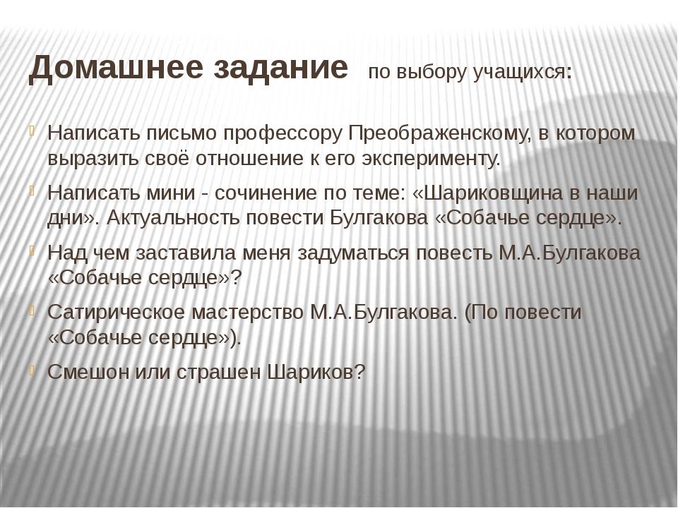 Домашнее задание по выбору учащихся: Написать письмо профессору Преображенско...