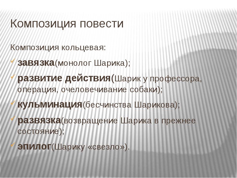 Композиция повести Композиция кольцевая: завязка(монолог Шарика); развитие де...