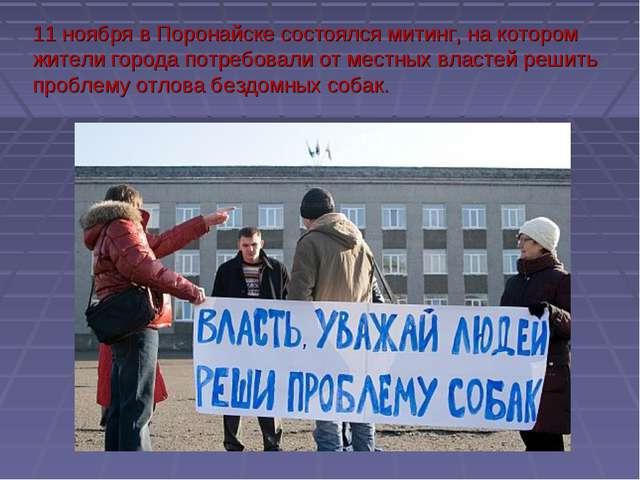 11 ноября в Поронайске состоялся митинг, на котором жители города потребовали...